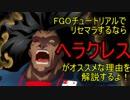 【FGO初心者向け】ヘラクレスをチュートリアルリセマラで狙おう!