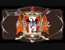 【SW2.0】東方剣遊記18-3