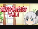 【コメント返し】饅頭倶楽部Vol1