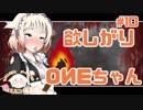 【OИE実況】ゾンビとメイドは萌えルンです!#10【7DTD】