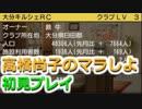 「高橋尚子のマラソンしようよ!」をしようよ!~2年目~part1【マラソン版サカつく】