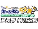 【延長戦#158】れい&ゆいの文化放送ホームランラジオ!