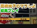 「高橋尚子のマラソンしようよ!」をしようよ!~2年目~part2【マラソン版サカつく】