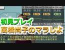「高橋尚子のマラソンしようよ!」をしようよ!~2年目~part3【マラソン版サカつく】