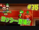 【マリオ&ルイージRPG1 DX】ブラザーアクションRPGを実況プレイ!!【Part35】