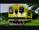 初音ミクが「イエローサンシャイン」のサビの部分でいすみ鉄道の駅名を歌います。