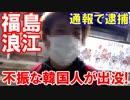 【福島浪江町に不振な韓国人が出没】 民家に押し掛けて「ご飯を恵んでくれニダ」!警察に通報されて・・・現行犯逮捕!