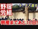 【韓国GM労組が韓国全土で大暴れ】 大統領府前でついに集団野宿!プラカードにはボーナス返せ・・・倒産するとは考えないのかね?