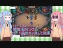 関西弁翻訳機茜ちゃんと葵ちゃんのハースストーン!闘技場カードピック