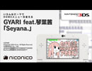 GYARI feat.琴葉茜「Seyana.」/ ニンテンドー3DSテーマ ニコニコアレンジ