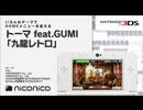 トーマ feat.GUMI「九龍レトロ」/ ニンテンドー3DSテーマ ニコニコアレンジ