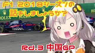 【紲星あかり】F1 2018シーズンの話をしましょうか?Rd3「第3戦・中国GP」