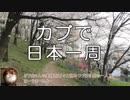 【オフ会やります】ホンダ カブ50ccで日本一周part1(17日目)【超会議1日目】