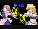【MUGENストーリー】刻創 第16話