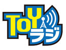 TOYラジ#24_②:【特集】ミニチュアゲームの基礎講座
