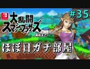【ほぼ日刊】Switch版発売までスマブラWiiU対戦実況 #35【ゼルダ】