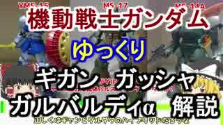 【機動戦士ガンダム】ガルバルディα,ギガン,ガッシャ 解説 【ゆっくり解説】part43