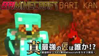 【日刊Minecraft】真・最強の匠は誰か!?絶望的センス4人衆がMinecraftをカオス実況第四十四話!