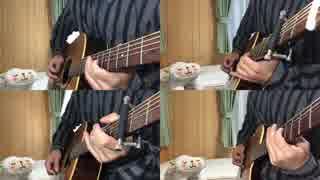 【ギター】 シャルル Acoustic Arrange.Ver 【多重録音】