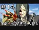 【実況】落ちこぼれ魔術師と7つの特異点【Fate/GrandOrder】14日目