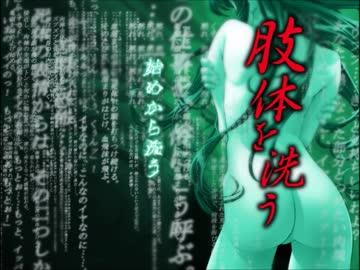 【肢体を洗う】鬼畜M男が死体洗いの実態を潜入捜査 part1【実況】