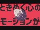 ダンスロボットダンスfeat剣持刀也【少しMIX】