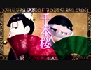 【MMDおそ松さん】長男&三男の千本桜【速度松・妖怪松】