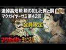 第42回 延長戦「追悼高畑勲 勲の犯した罪と罰」