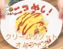 クリームリゾットオムライス【ニコめし】