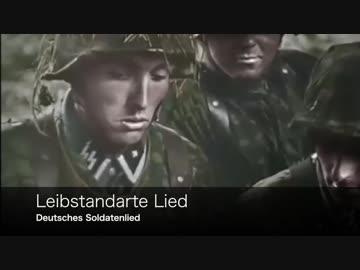 ドイツ軍歌] LeibstandarteLied ...