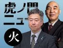 【DHC】4/17(火) 百田尚樹×坂東忠信×居島一平【虎ノ門ニュース】
