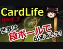 【CardLife】ザ・ゆっくり段ボール生活part.7