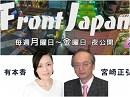【Front Japan 桜】放送法フィーバーの真相 / インドは親中国に囲まれた / イラク日報、公開は妥当なのか~公文書管理の在り方[桜H30/4/17]