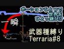 新世界へ [terraria]武器種縛りで世界侵攻 #8 [4人実況]