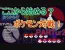 【VOICEROID実況】ここから始める?ポケモン対戦!part ur2【生声実況】