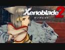 【実況】超王道RPGをもっとうるさく実況:Part2【Xenoblade2】