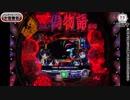 【シリーズ最高のホンモノ品質!!】パチンコCR偽物語【イチ押し機種CHECK!】