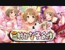 三村かな子合作 ~Happy Chocola Carnival!~