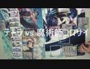 【Z/X】第一回きみおふ第二卓第三戦テトラ vs 魔術師コロサイ【対戦動画】