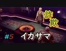 【北斗が如く】はい。このカジノやってますね? #5【実況プレイ】