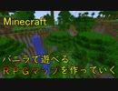 【Minecraft】バニラで遊べるRPGマップを作っていく Part14