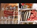 漢の手抜き料理(´・∀・`)満腹感は咀嚼回数で変わる