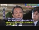 「福田次官に人権ないのか」セクハラ疑惑に麻生大臣