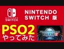 【switch版】PSO2クラウド やってみた【PSO2】