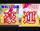 【スクフェス】ただただヤバい無料110連勧誘 3日目 ここに来て豪運を見せる!!