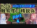 【HoI4】難易度精鋭兵 大日本帝国 part4【VOICEROID実況】