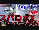 スパロボX初見ゆっくり実況Part18