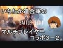 いちたか連合軍のBF1 マルチプレイヤーコラボ3-2【実況プレイ】