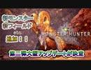 【MHW 】第二弾大型アプデの内容と日時が決定!!