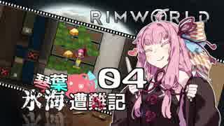【RimWorld】琴葉氷海  遭難記 4頁【VOICEROID】